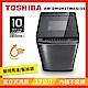 TOSHIBA東芝 17公斤超微奈米泡泡雙渦輪洗衣機 AW-DMUH17WAG(SS)(含基本安裝+舊機回收) product thumbnail 1