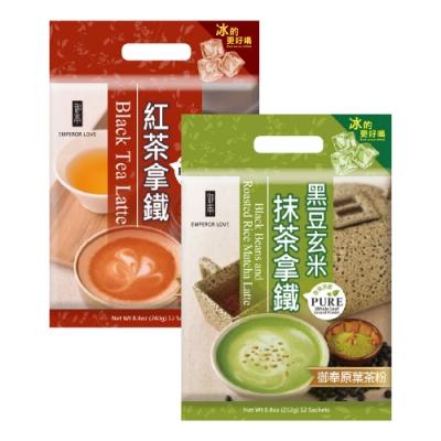 【御奉】紅茶拿鐵 黑豆玄米抹茶拿鐵 各1袋