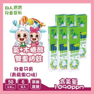 白人兒童牙膏50gx6入(青蘋果)