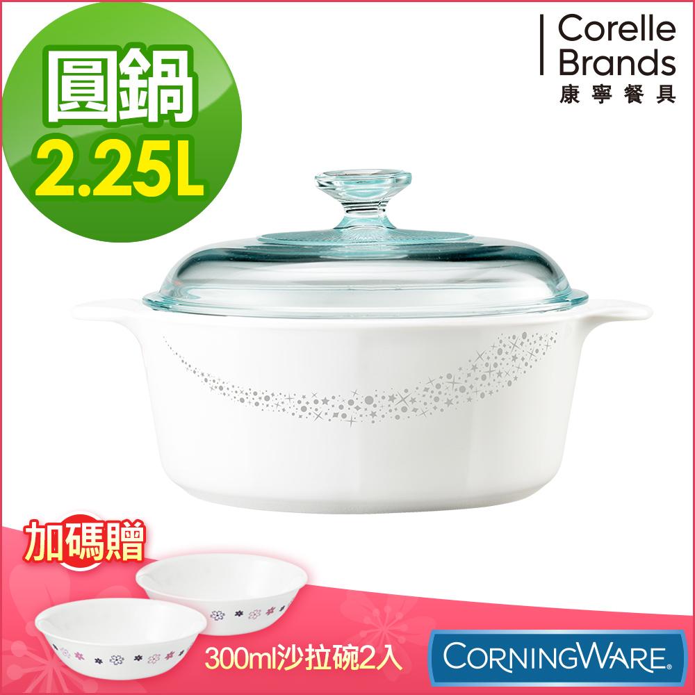康寧Corningware 2.25L圓形康寧鍋-璀璨星河