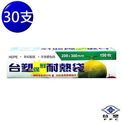 台塑 保鮮 耐熱袋 (小) (20*30cm) (150張/支) (30支)