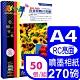 彩之舞 270g A4 噴墨RC亮面高畫質數位相紙 HY-B65*2包 product thumbnail 1