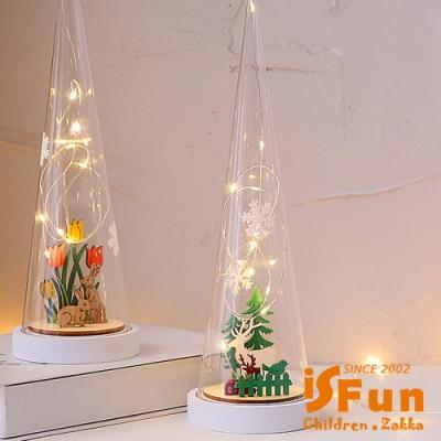 iSFun 冰錐聖誕樹 透明雪花星星銅線燈 馴鹿