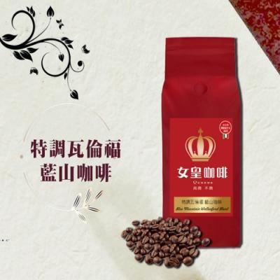 【女皇咖啡】特調瓦倫福 藍山咖啡 現烘咖啡豆(中深焙 一磅入 454g)