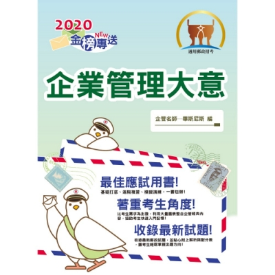 2020年郵政招考「金榜專送」【企業管理大意】 (上榜考生用書‧大量試題收錄‧最新考點掌握