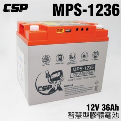 【CSP進煌】MPS1236智慧型膠體電池12V36Ah /適合室內戶外用 可自行改接頭