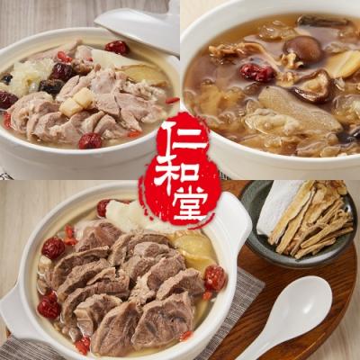 仁和堂 正宗港式煲雞湯組