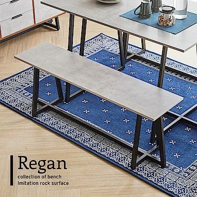 H&D 雷根工業風仿石面長凳/DIY自行組裝