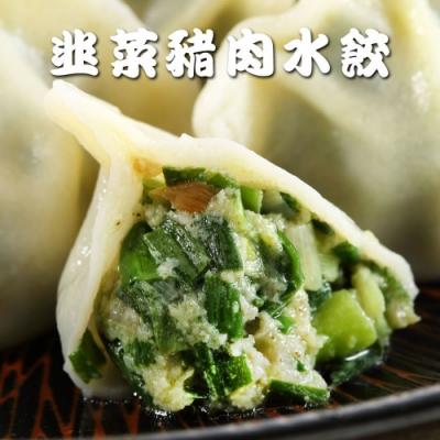 蔥阿伯‧東北手工捏花-韭菜豬肉水餃(50顆/包,共兩包)