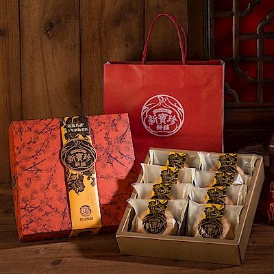 新寶珍餅舖 奶油酥餅禮盒x2盒(8入/盒;附提袋)