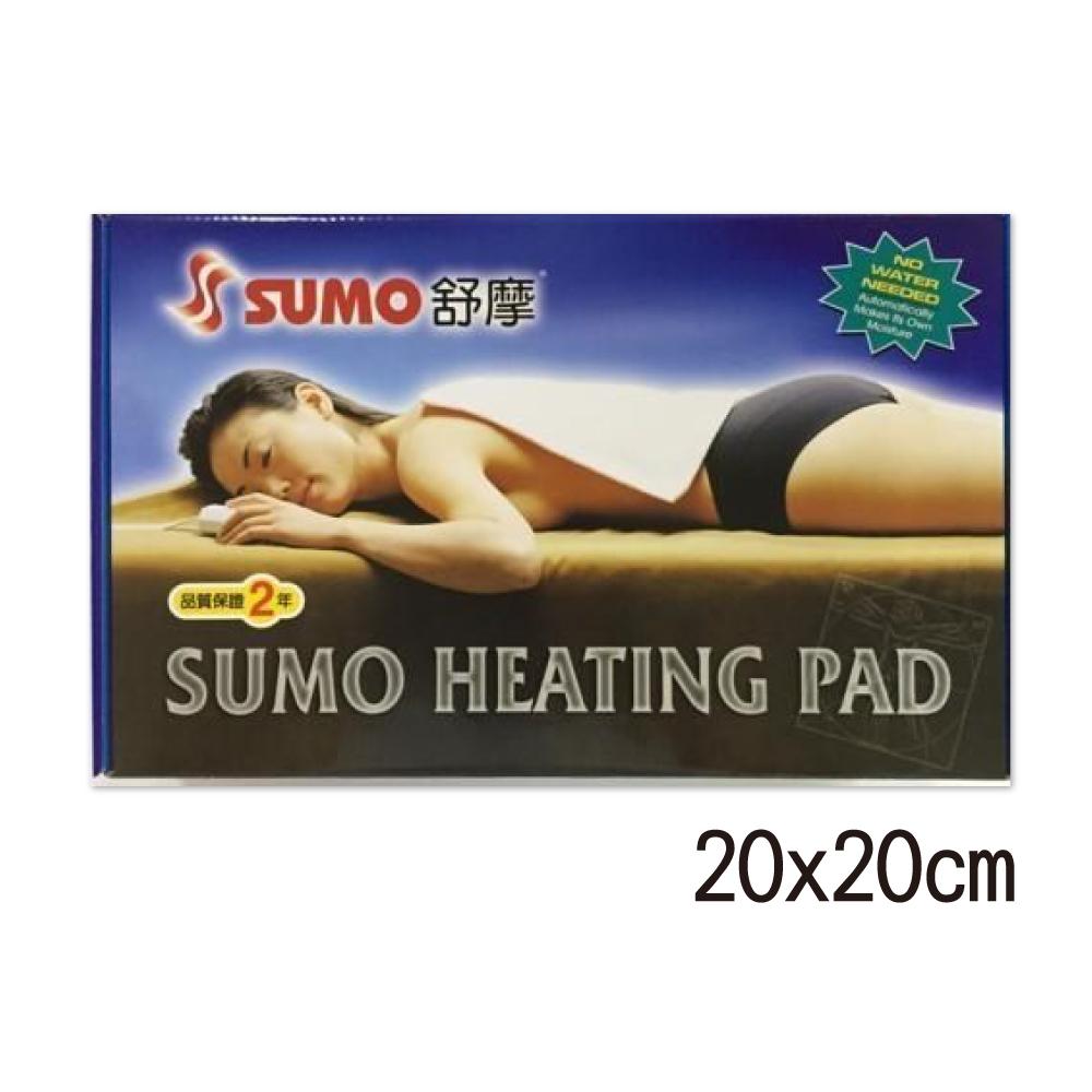 SUMO 舒摩濕熱電毯 20x20