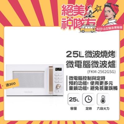 (4/13-5/11買就送超贈點300)美國富及第Frigidaire 25L 微波燒烤 微電腦微波爐 FKM-2562GSG 白色 (附燒烤架)
