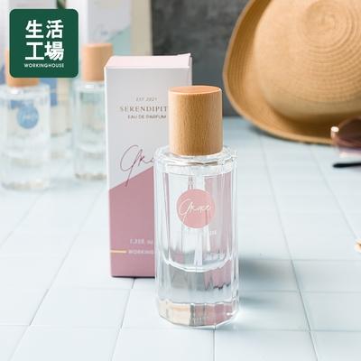【倒數3天↓全館5折起-生活工場】serendipity淡香水-優美40ml