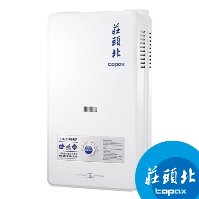 莊頭北TH-3106RF屋外型能源效率第2級10公升瓦斯熱水器