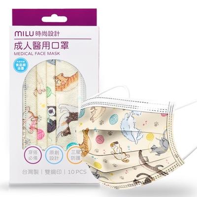 【MILU醫用X文創口罩】懶洋貓日記 10入裝
