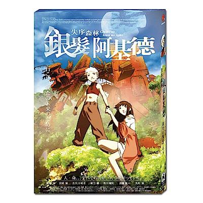 失序森林-銀髮阿基德 DVD