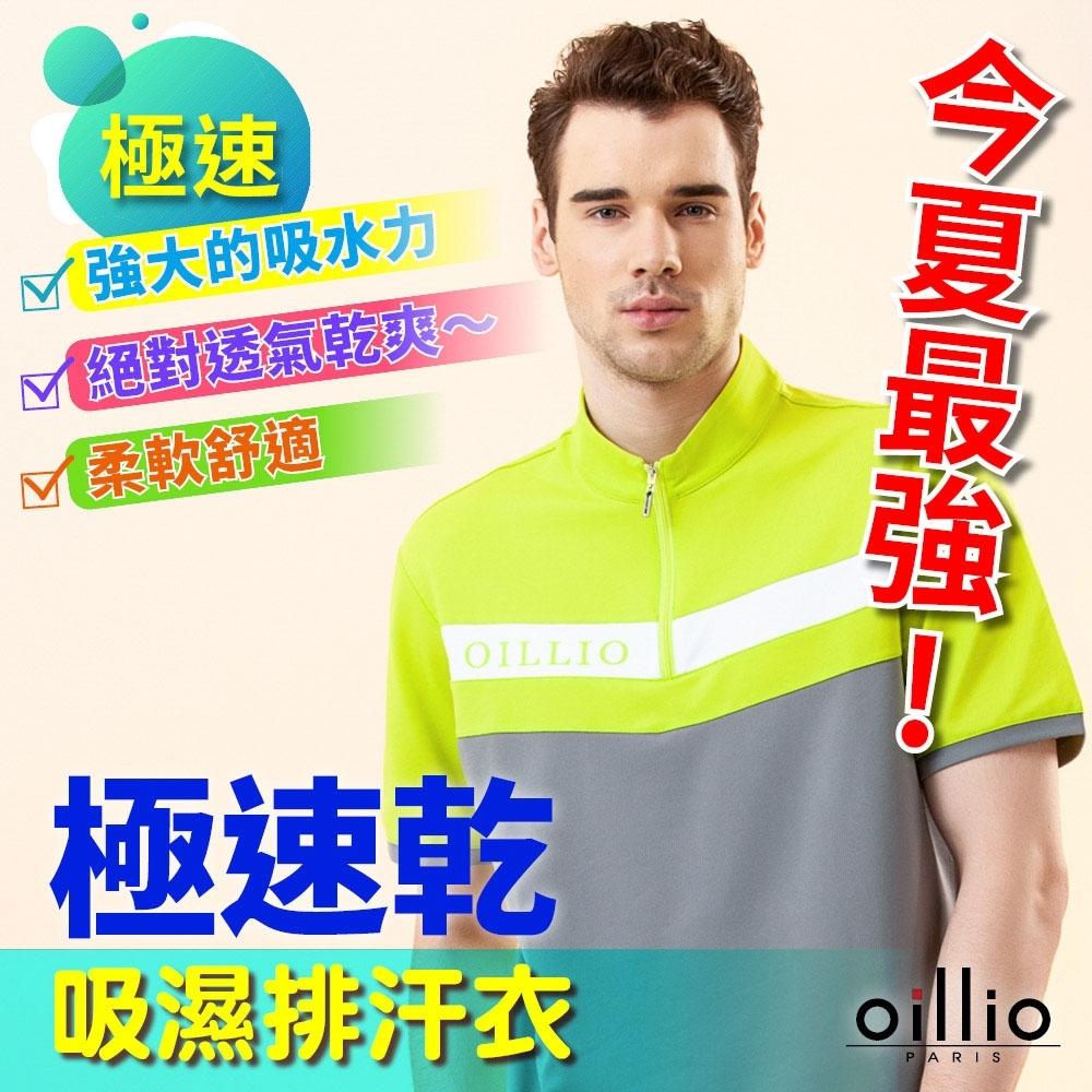 oillio歐洲貴族 男裝 短袖休閒運動風立領T恤 吸濕速乾機能衫 舒適透氣乾爽 綠色