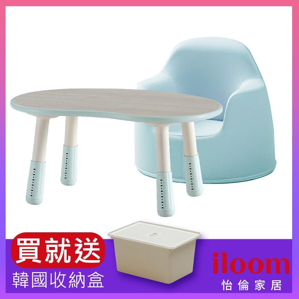 【iloom怡倫】ACO馬卡龍-寶貝藍小沙發(媽咪抱抱椅)+幼兒800型增高式豌豆桌