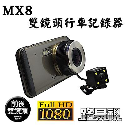 路易視 MX8 1296P 雙鏡頭行車紀錄器
