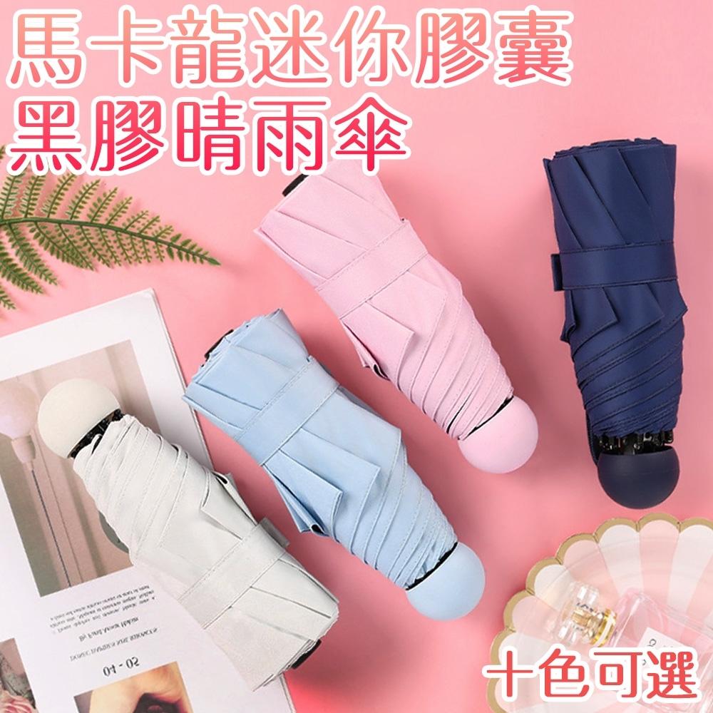 【KISSDIAMOND】頂級馬卡龍迷你膠囊黑膠晴雨傘(十色/繽紛/防曬/涼感/KDU026)