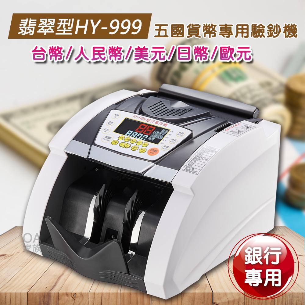 翡翠型 HY-999五國貨幣頂級點驗鈔機