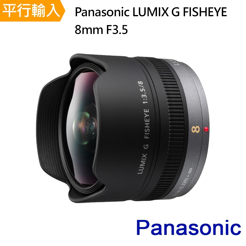 Panasonic LUMIX G FISHEYE 8mm F3.5輕巧魚眼鏡頭*(平輸)