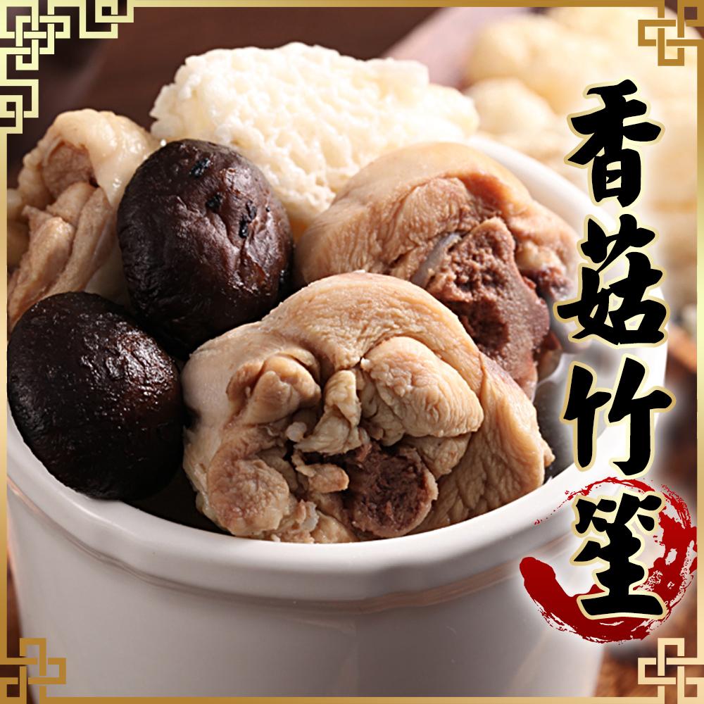 食吧嚴選精燉暖心香菇竹笙雞湯*5包組(適合1人份/410g)(固形量120g)