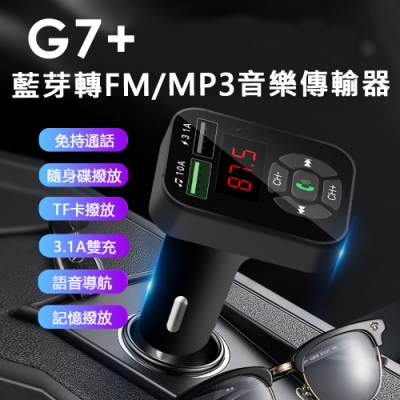 G7+ 車用免持3.1A雙充/5.0藍芽轉FM音樂傳輸/MP3音樂播放器-自
