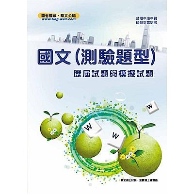 國文(測驗題型)歷屆試題與模擬試題(12版)