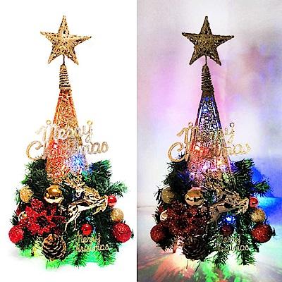 摩達客 40CM紅金色系聖誕裝飾四角樹塔+LED20燈插電式燈串(彩光雙閃)