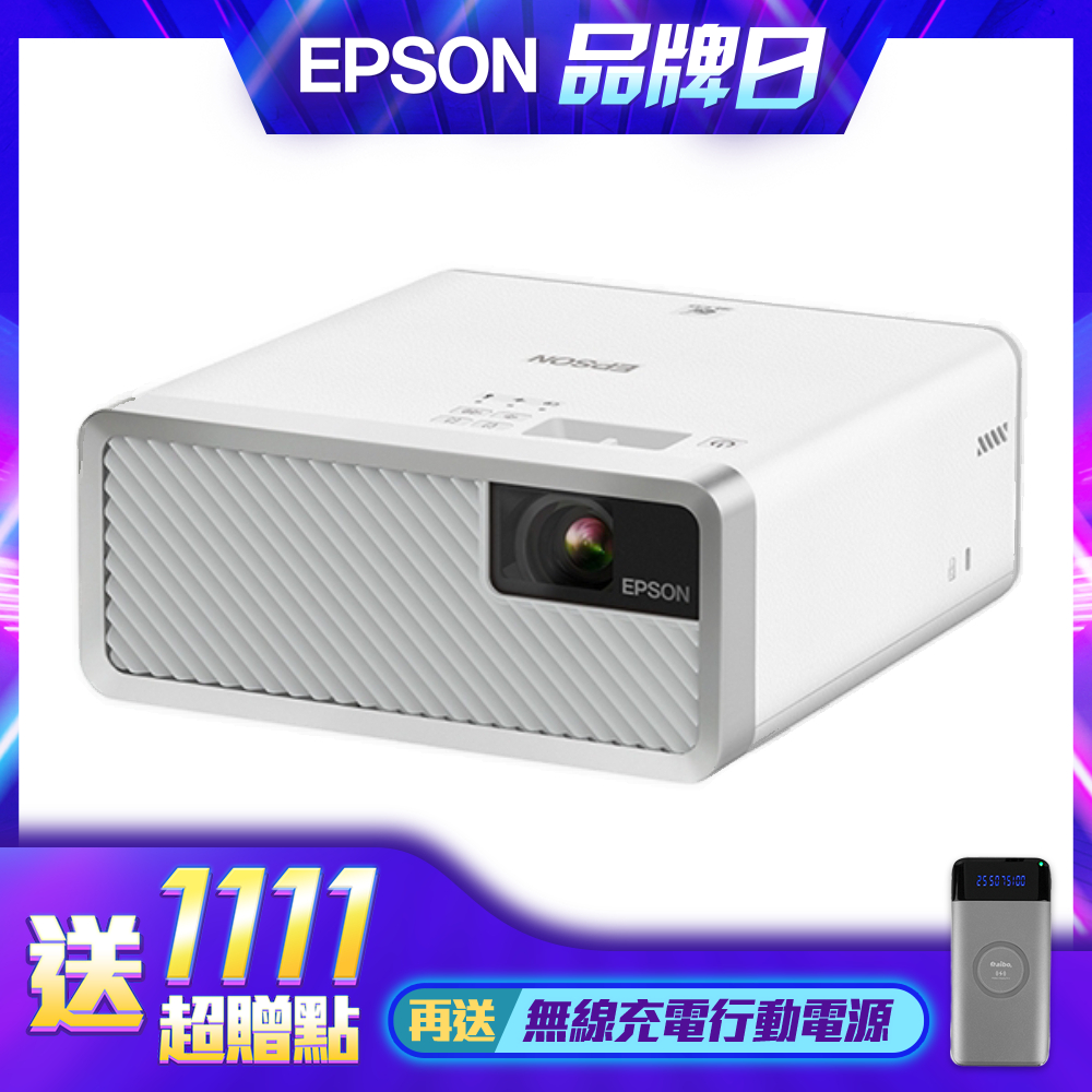 EPSON EF-100W 自由視移動光屏