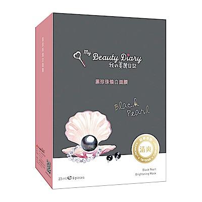 我的美麗日記黑珍珠煥白面膜8入