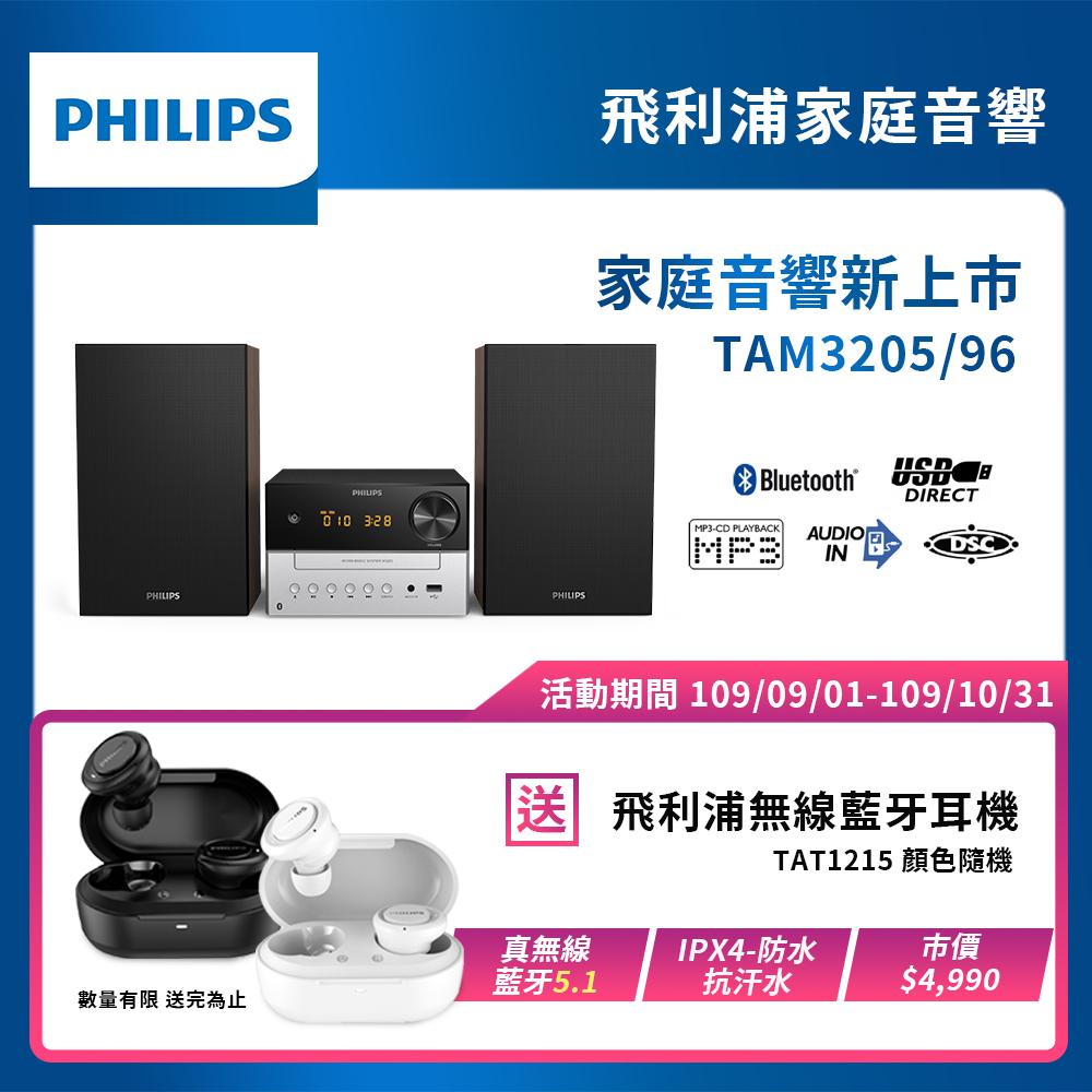 PHILIPS飛利浦 時尚藍芽微型音響 TAM3205/96