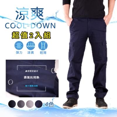 【時時樂.兩件組】CS衣舖 夏日薄款涼爽透氣工作褲