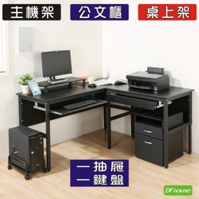 頂楓大L型工作桌+1抽屜1鍵盤+主機架+桌上架+活動櫃150*150*76