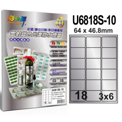 彩之舞 進口雷射銀色光澤標籤 18格圓角 U6818S-10*3包