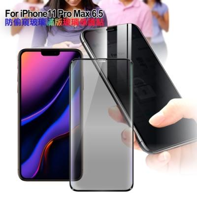 CITY for iPhone11 Pro Max 6.5 防偷窺玻璃滿版玻璃保護貼-黑