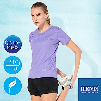 HENIS 細緻網眼 透氣機能衣排汗衫-女款 (紫)