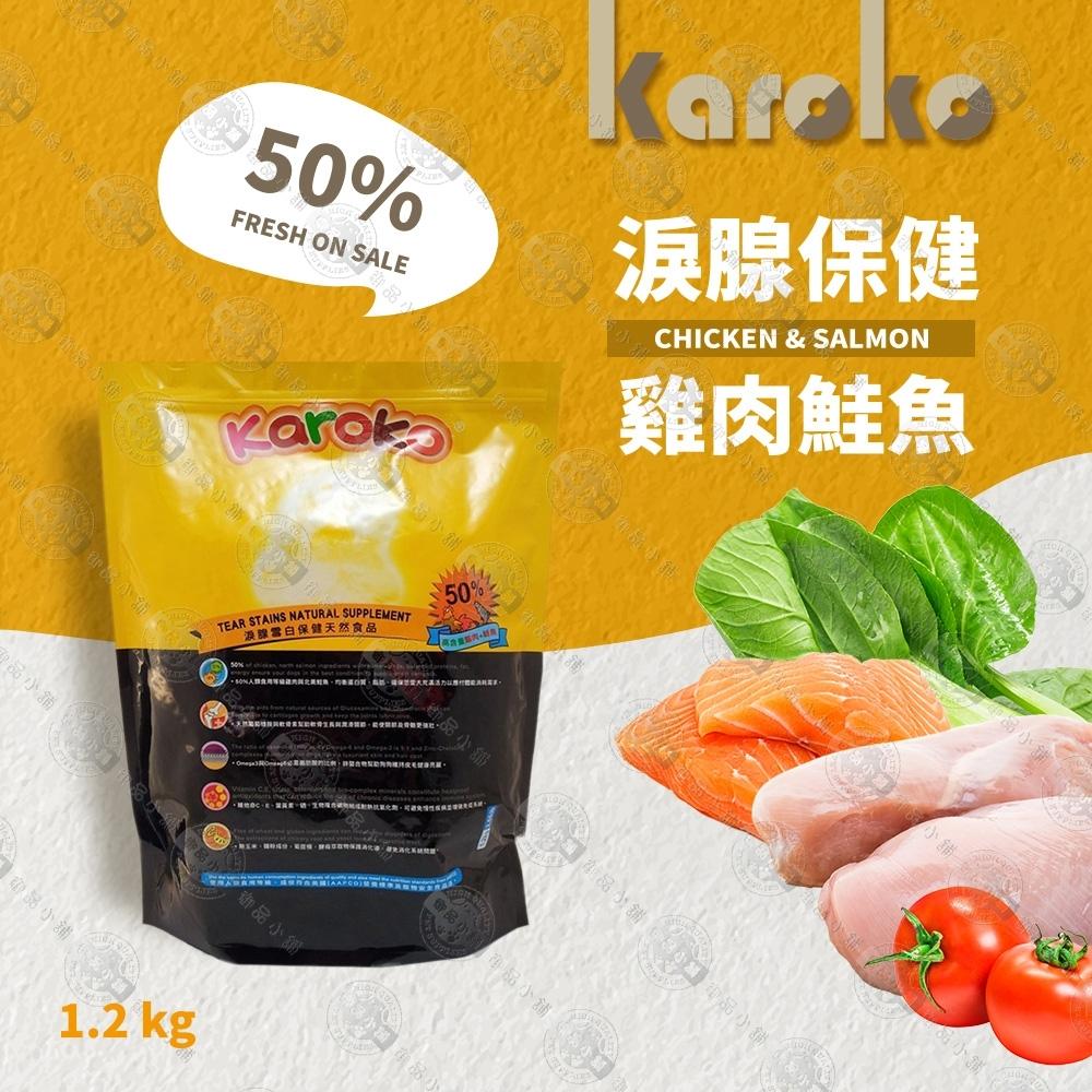 [送贈品] KAROKO 渴樂果 淚腺雪白保健配方飼料 1.2kg 成犬雞肉+鮭魚 全犬種適用