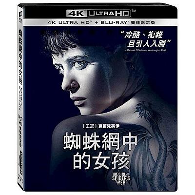 蜘蛛網中的女孩 UHD+BD 雙碟限定版