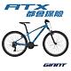 【GIANT】ATX 都會探險自行車 product thumbnail 1