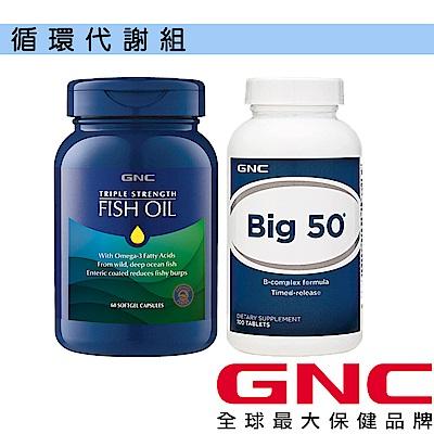 GNC健安喜 活力滿滿組 三效魚油+必康50