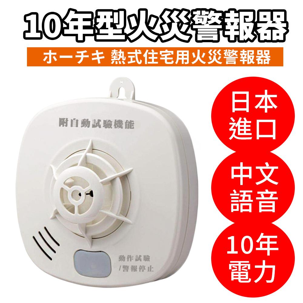 【防災專家】消防署認證 日本製十年型住宅用火災警報器 偵熱 全國最低價 真人語音 可壁掛