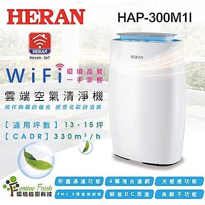 [無卡分期-12期]HERAN禾聯 Wifi雲端智慧 空氣清淨機 HAP-330M1I