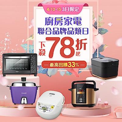 廚房家電x聯合品牌加碼5%超贈點