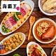 【海霸王】懷念料理呷青操10人餐券(六館通用)MO product thumbnail 1
