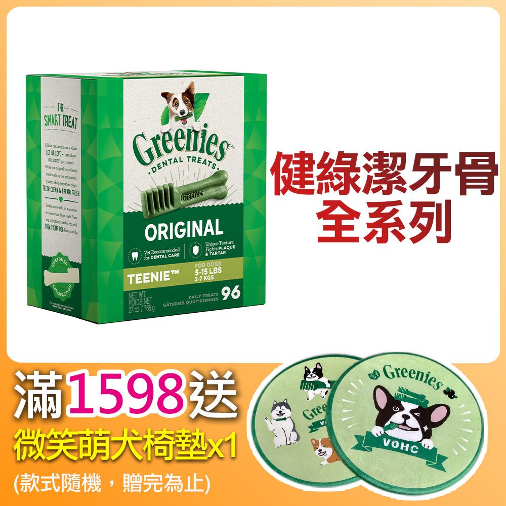 健綠 原味潔牙骨2-7公斤犬專用(96支裝/27oz)