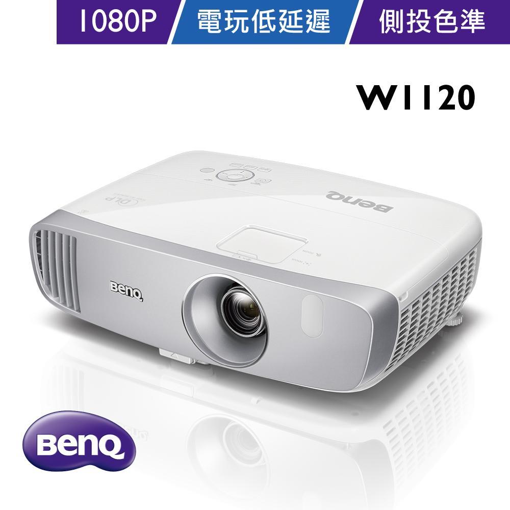 【限時特價】BenQ W1120 Full HD電玩側投色準三坪投影機(2200流明)