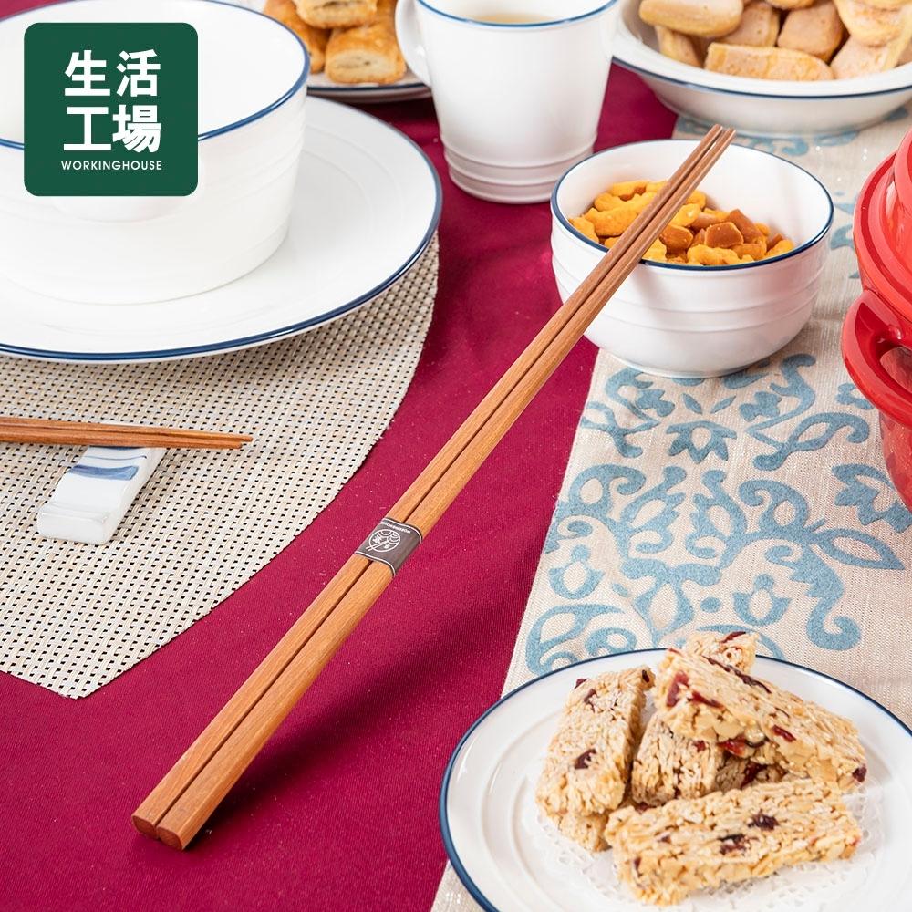 【在家防疫 自煮管理-生活工場】享宴料理深色長筷40CM