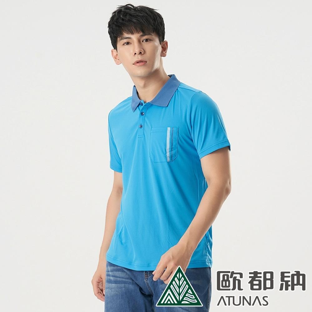 【ATUNAS 歐都納】男款ATUNAS-TEX休閒短袖POLO衫A7PS2007M藍/吸濕排汗/透氣快乾/抗UV防曬/大尺碼